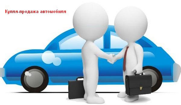 kuplya-prodazha-avto