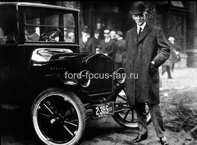 Первый Форд